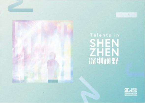 2018深圳国际家具展创新实验展览 -- 深圳视野