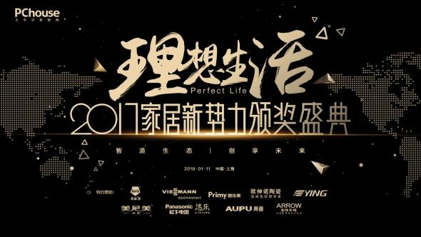 2017家居行业品牌新势力奖项花落谁家 颁奖盛典