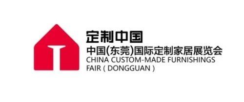 东莞:第39届国际名家具展3月16日启幕