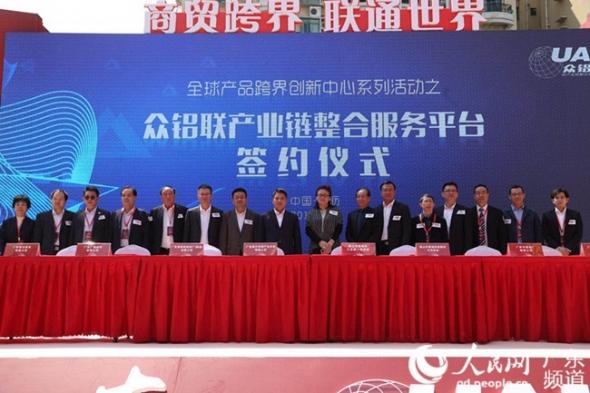 中国铝产业B2B平台亮相佛山大沥